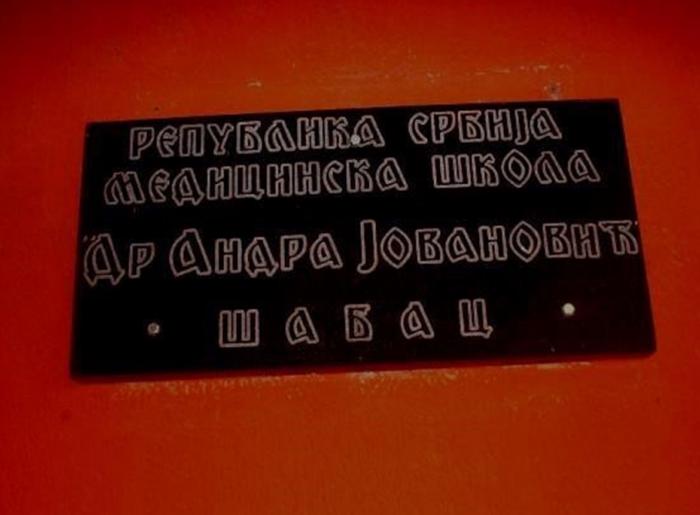 Табла са називом школе